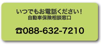 いつでもお電話ください!088-632-7210
