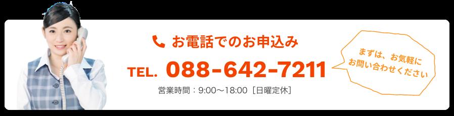 お電話でのお申込み TEL.088-642-7211 営業時間:9:00~18:00[日曜定休]