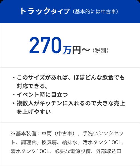 トラックタイプ(基本的には中古車)270万円~(税別)