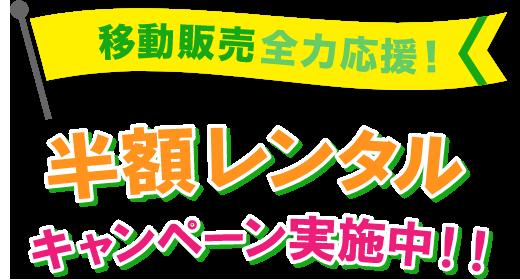 半額レンタルキャンペーン実施中!!