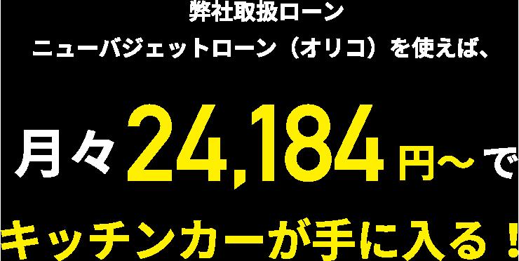 弊社取扱ローンを使えば月々24,184円~でキッチンカーが手に入る!