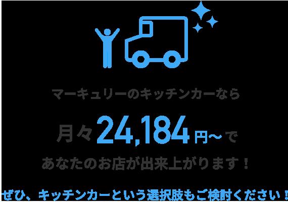 マーキュリーのキッチンカーなら月々24,184円~であなたのお店が出来上がります!ぜひ、キッチンカーという選択肢もご検討ください!