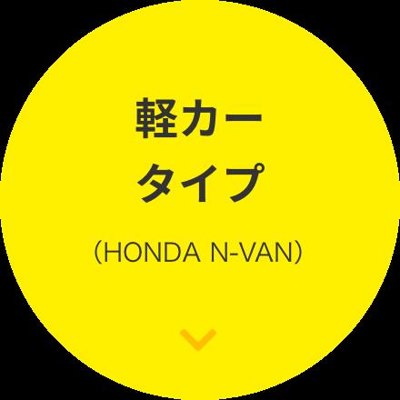 軽カータイプ(HONDA N・VAN)