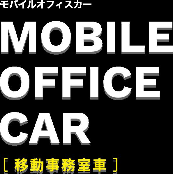 MOBILE OFFICE CAR(モバイルオフィスカー)[移動事務室車]