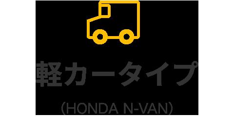 中型タイプ(NV200)
