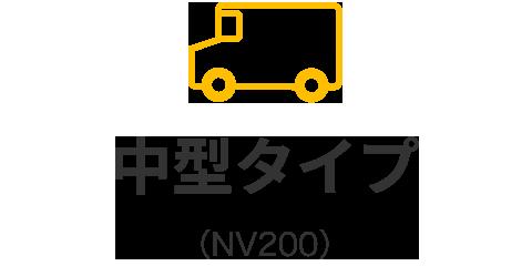 軽カータイプ(HONDA N・VAN/スズキ エブリィ)