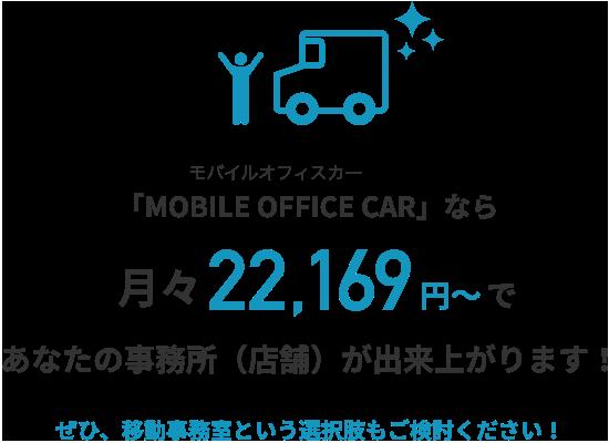 「MOBILE OFFICE CAR」なら月々22,169円~であなたの事務所(店舗)が出来上がります!ぜひ、移動事務室という選択肢もご検討ください!