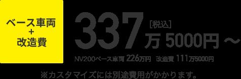 NV200ベース車両 226万円 改造費 111万5000円 合計337万5000円〜(税込)