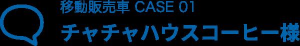 移動販売車 CASE 01 チャチャハウスコーヒー様