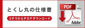PDFボタン