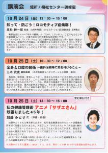 香川福祉機器展3