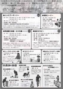 徳島福祉機器展2014-2